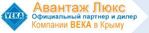 Окна Ялта - купить окна в Ялте из профилей VEKA от ООО Авантаж Люкс
