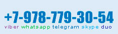 +79787793054 viber telegram whatsapp duo skype - ООО Авантаж Люкс