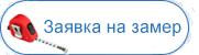 Заказать Окна - Ялта и ЮБК