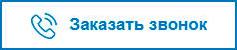 Заказать звонок +79787793054 VEKA в Крыму