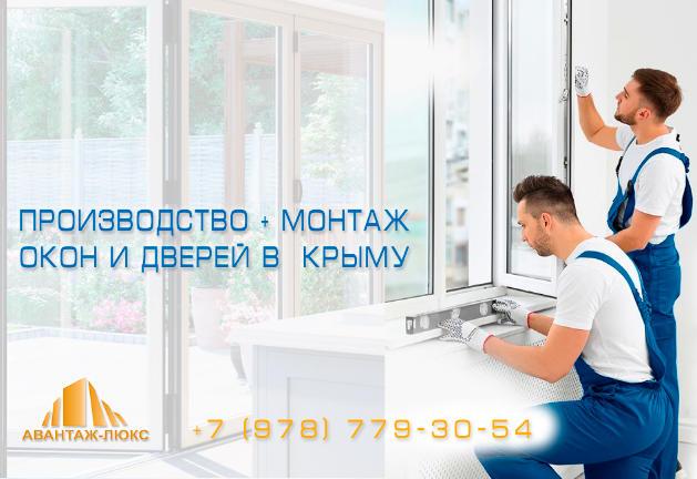 Установка окон и дверей в Ялте и по ЮБК Крым