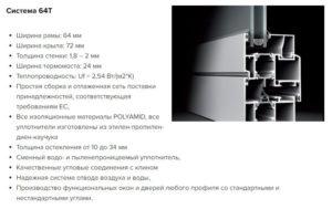 2021 03 23 125504 Ялта окна VEKA - изготовление и установка окон и дверей
