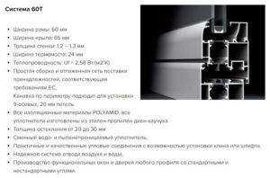 2021 03 23 125520 Ялта окна VEKA - изготовление и установка окон и дверей