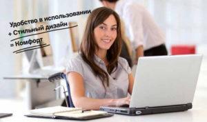 С фурнитурой Maco Окно открывается так же легко, как Ваш ноутбук. Благодаря удлиненному грифу ручки MACO SKB уменьшается сила проворота (принцип рычага)
