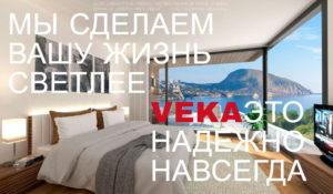 Панорамные окна VEKA - Профиль VEKAMOTION 82 MAX для домов вилл и квартир