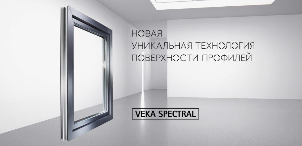 Slider Veka Ru Unic Tech 2.3.2020 Ялта окна VEKA - изготовление и установка окон и дверей