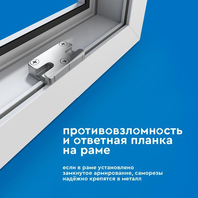 Замкнутый металлический профиль – это обязательное условие, без соблюдения которого окно не будет устойчиво к взлому.