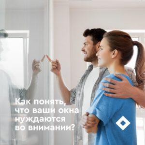 Как понять, что ваши окна нуждаются во внимании?
