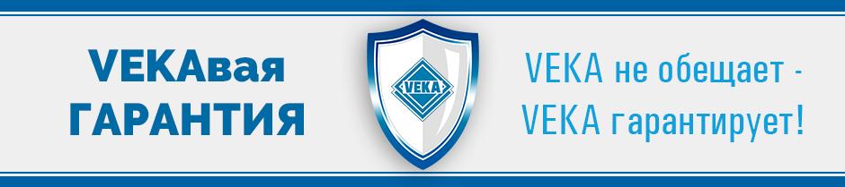 Гарантия VEKA - на ВЕКА!