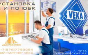 Производство и установка окон в Ялте по ЮБК и Крым