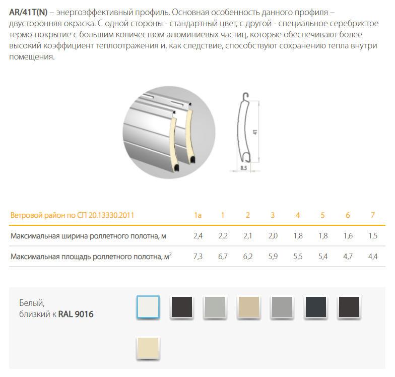 rollety sriya prestige ar 41t n alutech Ялта окна VEKA - изготовление и установка окон и дверей