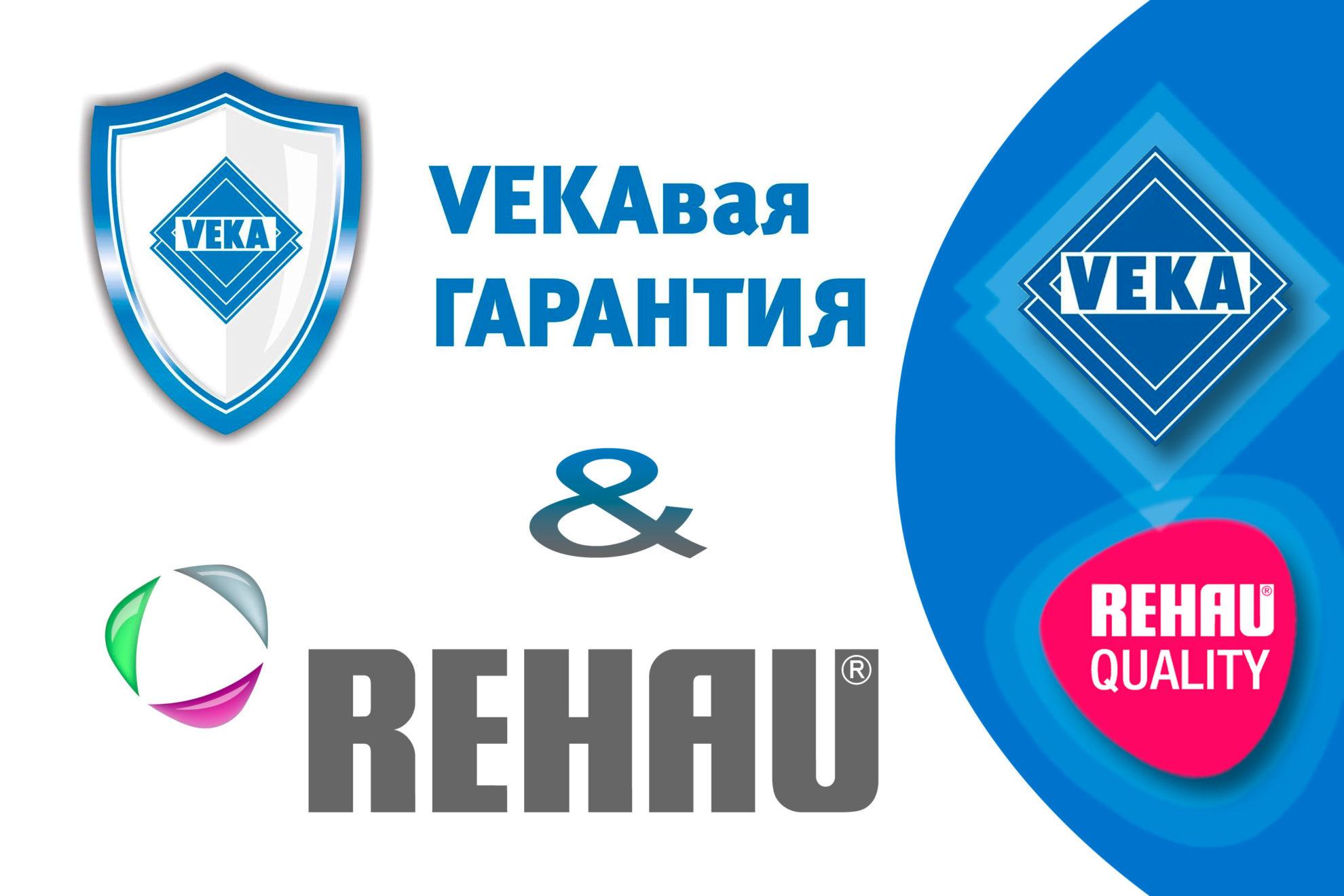 Veka или Rehau?