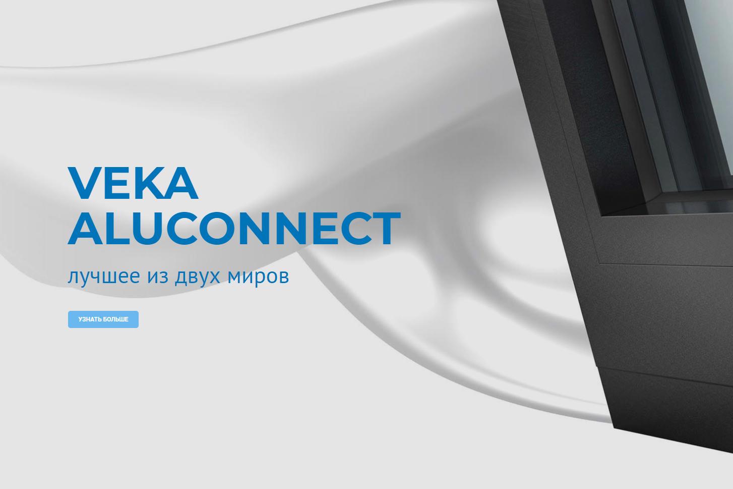 VEKA ALUCONNECT - лучшее из двух миров