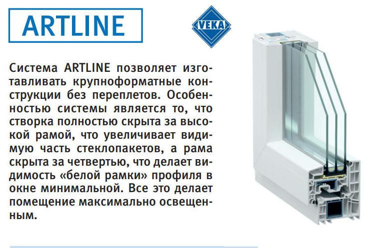 veka artline 2020 08 02 155153 Ялта окна VEKA - изготовление и установка окон и дверей
