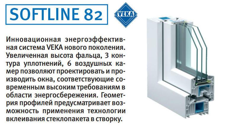veka softline 82 2020 08 02 152048 Ялта окна VEKA - изготовление и установка окон и дверей