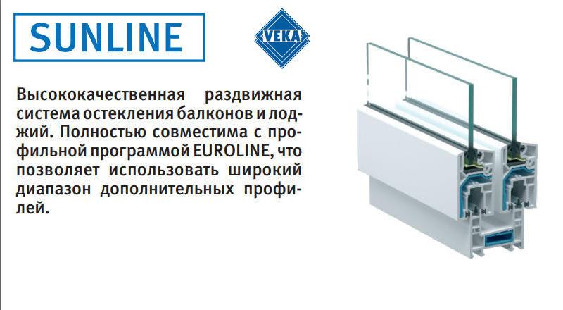 Популярный в Крыму профиль VEKA SUNLINE