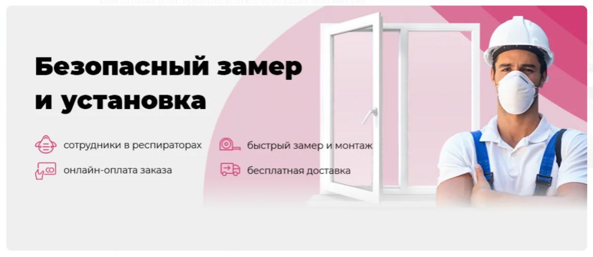 zamer i ustanovka okon v yalte Ялта окна VEKA - изготовление и установка окон и дверей